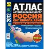 Книга Атлас автодорог Россия, СНГ, Азия, Европа. (больш.мяг.) 2015