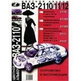 Книга ВАЗ 2110 цв. альбом, рук. по рем. Морозов