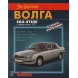 Книга ГАЗ 31105, цв. фото, рук. по рем. Своими силами