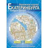 Книга Карта г. Екатеринбурга дорожная/ УКК