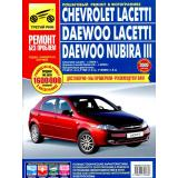 Книга Chevrolet Lacetti/ Daewoo Lacetti/ Nubira 3 цв. фото рук. по рем. с 2003г Ремонт без проблем