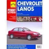Книга Chevrolet Lanos/Shance с 2006г. (объем двиг.1,5) 8кл. рук. по рем. Ремонт без проблем