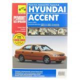 Книга Hyundai Accent с 1999г. бенз. дв. 1.5, цв. фото, рук. по рем. Ярем.сам