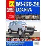 Книга ВАЗ 21213/ 214i Lada Niva/Lada 4*4+кат. с 1994г. цв. фото, Я ремонтирую сам