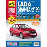 Книга ВАЗ Lada Granta/2190,с 2011г. бенз. дв.1.6 (8/16 кл.) цв. фото, Ремонт без проблем