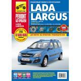 Книга ВАЗ Lada Largus, цв.фото, рук. по рем. Ремонт без проблем